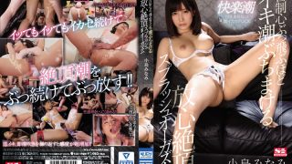 SSNI-032 Self-control Overflows As Much As Possible Fluid Ecstasy Splashing Splash Top Splash Orgasm Kojima Minami