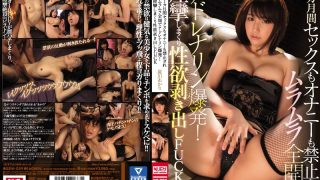 SSNI-059 Both Sex And Masturbation Are Forbidden For 1 Month And An Adrenaline Explosion Occurs At Murumura Full Throttle!Convulsion And Sexual Desire Exudation FUCK Natsukawa Akari