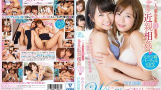 STAR-842 Makoto Sakura × Masako Toda W Cast Two People Become Your Sister 's Love Love Incest Service Honor