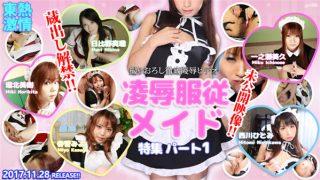 Tokyo Hot n1269 東京熱 東熱激情 凌辱服従メイド特集 part1