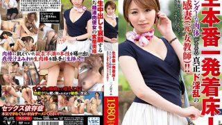 VEO-030 Live Production And Arrival / Departure Floor!A Slender Physical Body Pierces A True Woman's Sensitive Wife (former · Female Teacher)! ! Ninomiya Riho