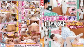 VRTM-302 A Younger Brother Who Can Not Tolerate The Forbidden Life In Hospital Let The Nurse 's Deca Ass Sister Drink An Aphrodisiac And Rub Her …