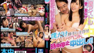 HND-445 Sekine Nami, Jav Censored
