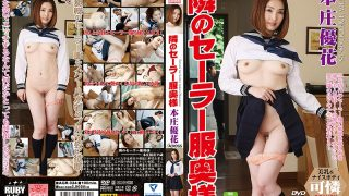 AGR-024 Next Sailor Fashion Clothes Mr. Honjo Yuka