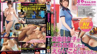 AKA-052 If Serious Girls Woke Up Erotic, It Came To Be A Big Deal. File.04 Baka Seriously Stupid In Work Jobs Who Are Serious …