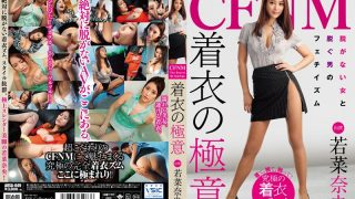 AVSA-049 CFNM Clothes Of Extreme Wakana Nao