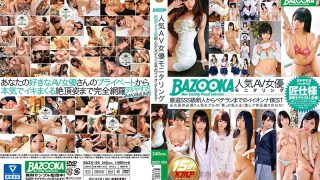 BAZX-103 BAZOOKA Popular AV Actress Monitoring Carefully Selected SSS Grade From Newcomer To Veteran Eionna BEST
