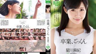 DTK-001 Graduation, Cum Drink Maki Hoshikawa