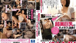 EBOD-613 Ultra Big Busty Internet Cafe AV Yui Squatting Clerks Inside The Shop
