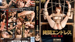 GTJ-057 Torture Endless Heaven And Hell Suzukawa Sayone
