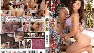GVG-592 Forbidden Care Noriko Maeda