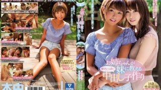 HND-463 My Sister Teaches My Sister A Lot Of Sperm Many Cum Creator Making Sounds Mahone Sound City Miyoshi