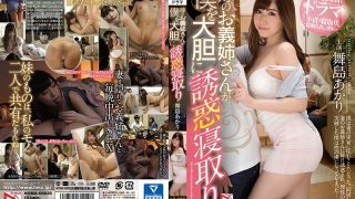 HOMA-029 My Daughter's Sister-in-law Seduces Me Boldly Lay Down Maijima Akari
