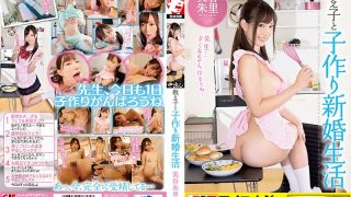 IENE-845 Miya Oshiri School Child And A Child Married Life