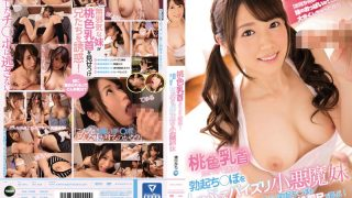 IPX-066 Pink Color Showing Nipple And Tempting!Erections ○ Pussy Sucking Small Devil Sister Nagisa Hikari