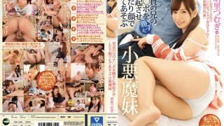 IPX-071 A Small Devil Sister Akira Tsuyugi Who Plays Elegantly With His Virgin Brother's Girlfriend