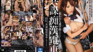 IPX-072 Targeted School Road Conspiracy Melancholy Train Momoko Kana