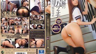 IPX-074 The Ultimate Ass Fetish Maniacs Polar Bottom Uniform Beautiful Girl Version Nishimiya Yume