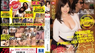 JUFD-830 Contact Verification Document!Nakamura Tomoe Gets Taken Home To Yaritin's Masterpiece Nampa And Snakes Cum Shot Out SEX For An Unscrupulous Private Voyeur Video Released!