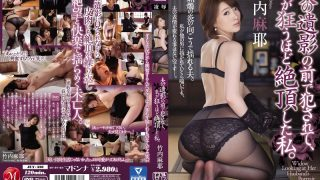 JUY-330 I Was Caught In Front Of My Husband 's Portrait, Caught Me Crazy. Maaya Takeuchi