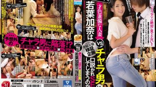 JUY-341 Document! !Exclusive Actress Verification Plan Does A Married Wife Yuka Kana Who Is A Talented Guy Gets Urged By A Chara Man And Sexed?