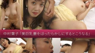 Jukujo-club 7071 熟女倶楽部 7071 中村葉子 無修正動画「美巨乳妻をほったらかしにするとこうなる」