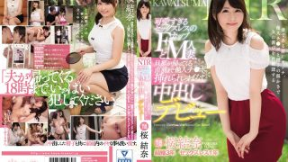 KAWD-861 KAWATSUMA NTR Too Cute Sexless F Cup And M Married Woman, Other People Until Just Before Her Husband Gets Inserted ● Core Poetry Debut Debut Sakura Kana
