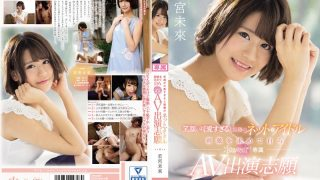 KAWD-866 If The Smile Is Too Cute, Ask Themselves For The Topic Net Idol Stimulation Themselves Kawaii * Exclusive AV Appearance Volunteer Waka Emi