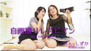 Lesshin n869 レズのしんぴ n869 自画撮りレズビアン~りんちゃんとしずかちゃん~1