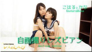 Lesshin n870 レズのしんぴ n870 自画撮りレズビアン~かなちゃんとこはるちゃん~2