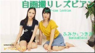 Lesshin n872 レズのしんぴ n872 自画撮りレズビアン~ふみかちゃんとつきおちゃん~1