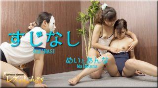 Lesshin n873 レズのしんぴ n873 すじなし~めいちゃんとあんなちゃん~③