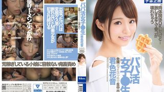 MDTM-314 Papa Girls ● Life Too Dangerous Nama Fuck Raw Cum Shot Colorful Flower Sound