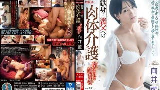 NAFI-004 Dedication … Clean Wife Mukai Ai, Which Is Regarded As A Physical Care Protection To Father-in-law