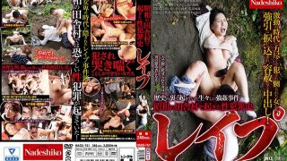 NASS-751 Sexual Crime History Rape Rape In The Showa 's Rural Village