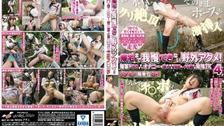 NHDTB-069 Outdoor Acme That I Can Not Stand Until Coming Home! An Aphrodisiac Is Too Effective To Suppress Masturbation And Estrus That Can Leak Many Times JK 4 Kedamono Woman On Top Post SP