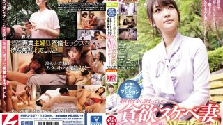 NNPJ-267 Gutsyukibe Wife Saya (A Pseudonym), Who Was Left Over With Time To Live In Tokyo Town Mansion …