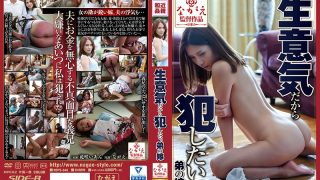 NSPS-646 I Want To Commit Because I Am Cheeky. My Brother's Wife Hanasaka Ian