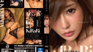 OAE-133 Kirari Tomorrow Kirara