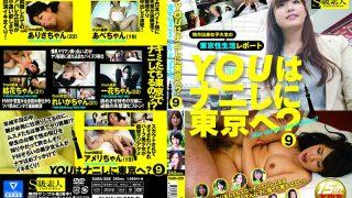 SABA-358 YOU To Nani To Tokyo? 9