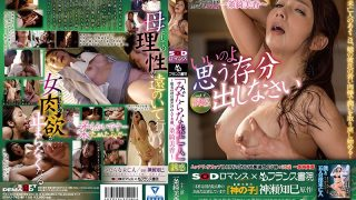 SDMU-743 SOD Romance × French Priest 'Slutty Widow' – Her Mother Is My Only AV Actress Ikki Mika ~