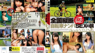 SUPA-267 Nationwide Longitudinal Bicycle Nampa SEX Journey Chiba Hen