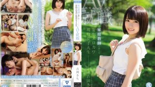 "TYOD-370 ""I Want To Teach Sex From Studying …"" Delusions Working For A Family Teacher Erokawa Active College Student Yoshioka Sabi AV Employment"