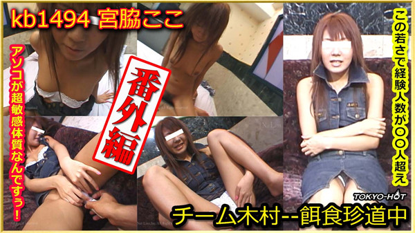 Tokyo Hot kb1494 東京熱 チーム木村番外編 — 宮脇ここ
