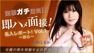 Tokyo Hot th101-000-111062 突撃ガチ訪問!! 即ハメ面接 乱入レポート!Vol.1 ~初心~