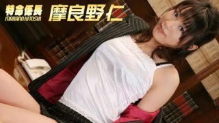 Tokyo Hot th101-150-111838 特命係長・摩良野仁 Vol.4 大久保怜