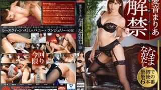 ABP-682 Mari Aijima Namakoshi 20 Infludro's Special Spermatoes Intensely Fire! ! !