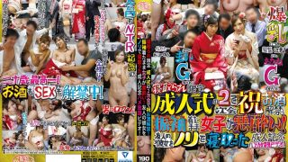 AKID-051 Celebrating Bargain At The Second Party Of Limited Adult Ceremony Banned!Girls Get Intoxicated While Wearing Kimono!An Adult Commemorate All-you-can-eat Video That Took Her Friends In Bed With Her! Akane (20 Years Old, G Cup, Without Boyfriend) Mai (20, G Cup, Boyfriend)