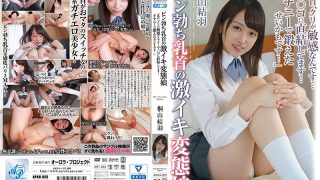 "APKH-055 Pin Erection Nipple 's Hardcore Transformation Girl' Nipple, Chestnut Is Sensitive …It Is Connected Directly To Ma · Oko …Maybe It Was Because She Trained In Masturbation … "" Kiriyama Kurou"