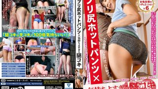ARM-651 Pirate's Hot Pants × Pleasant Thigh Jealousy